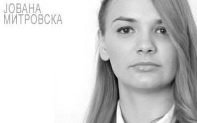 Јована Митровска