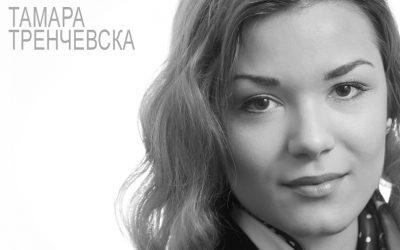 Тамара Тренчевска