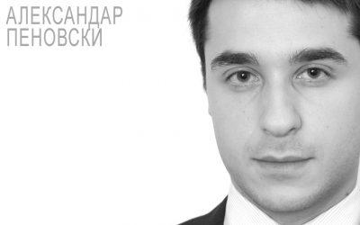 Александар Пеновски