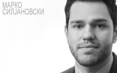 Марко Силјановски