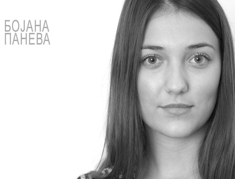 Бојана Панева