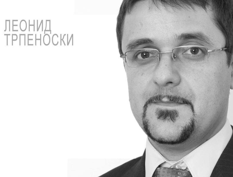 Леонид Трпеноски