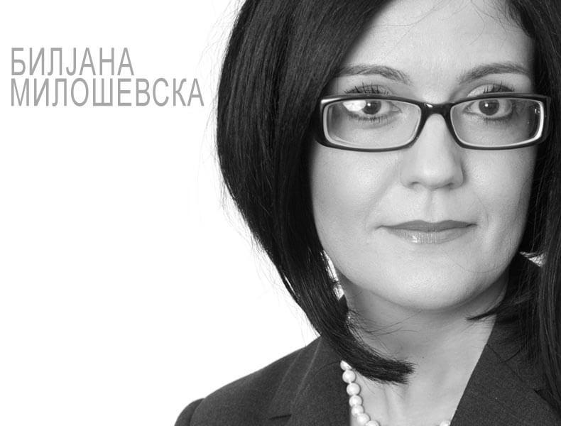 Билјана Милошевска