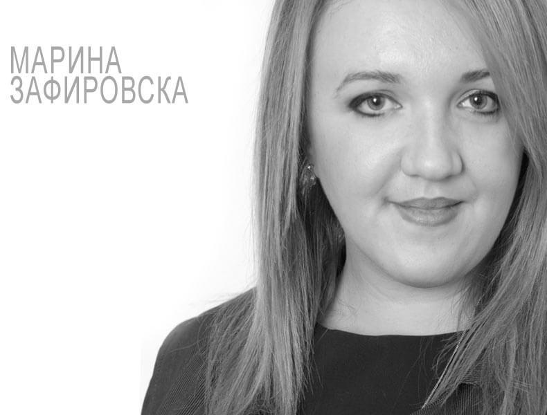 Марина Зафировска