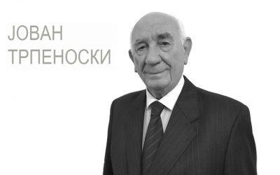 Јован  Трпеноски